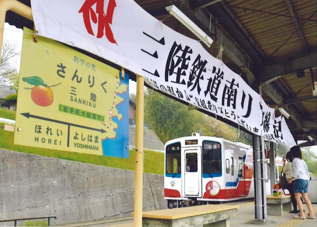 sf02_「繋がった鉄路 三陸駅にて」