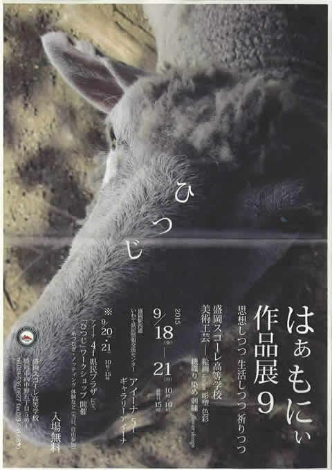 はぁもにぃ作品展9