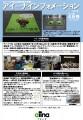 thumbnail of アイーナインフォメーション(4月号)