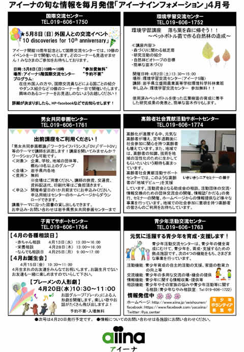 アイーナインフォメーション(4月号)P2