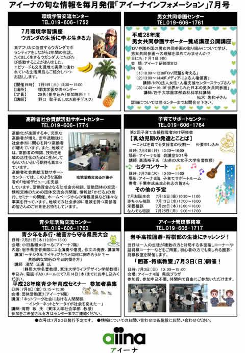 アイーナインフォメーションp2(7月号完成原稿)