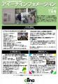 thumbnail of アイーナインフォメーション(7月号完成原稿)